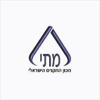 מתי מכון התקנים הישראלי